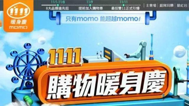 没有技术也想搞双十一,台湾网友:大陆车尾灯也看不到
