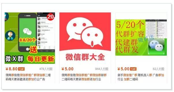 0成本起家的网赚项目,教你微信群买卖月入1000+