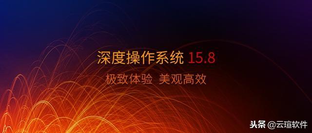 国产操作系统——深度操作系统 15.8发布