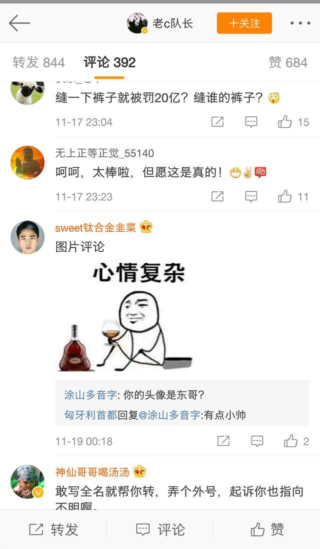 刚刚,冯小刚方面回应被罚20亿:假的!不过,网友却这样调侃