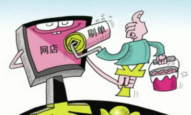 """电商刷单江湖:刷单""""潜规则"""",你知道多少?"""