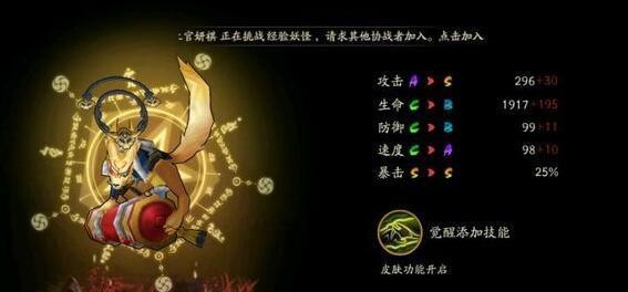 《阴阳师》悬赏封印管狐在哪里 管狐位置分享