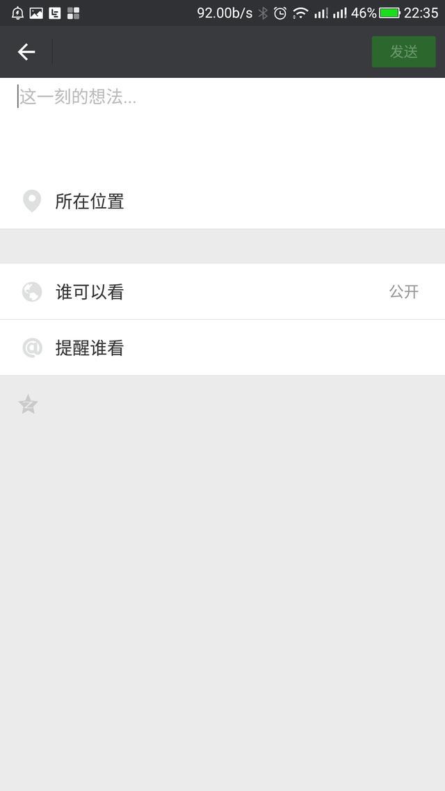 微信朋友圈怎么发纯文字信息!