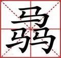 三石读磊(lei)三牛读犇(ben),像这样的叠字你认识多少