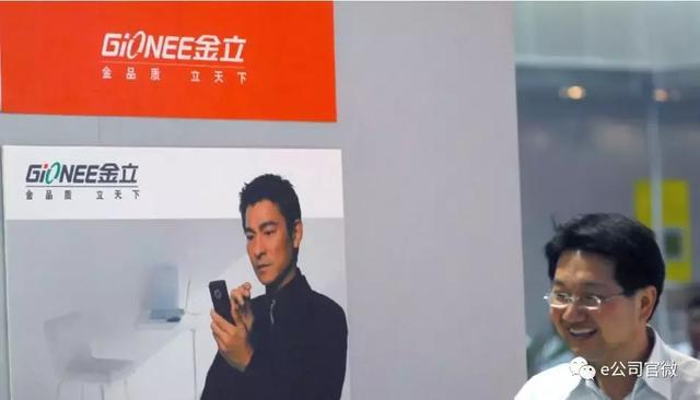 金立集团刘立荣承认赌博:输了十几亿吧,金立大概负债170亿