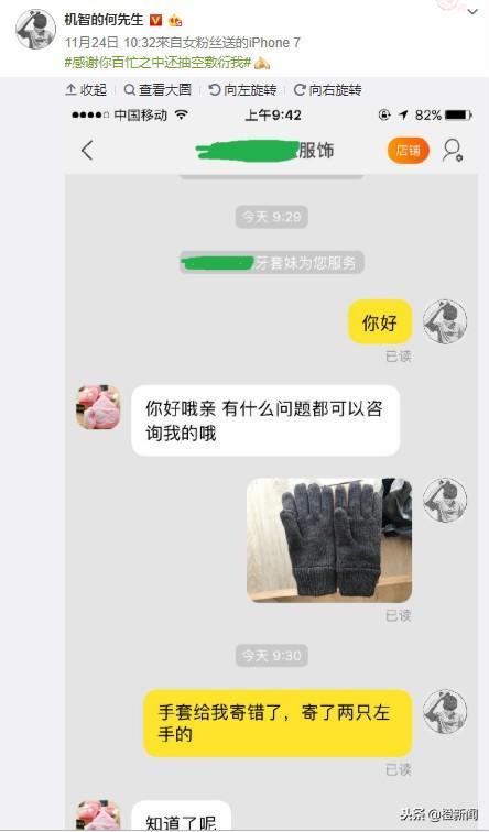 网友投诉淘宝店家寄来两只左手手套,客服神回应:你的手长反了