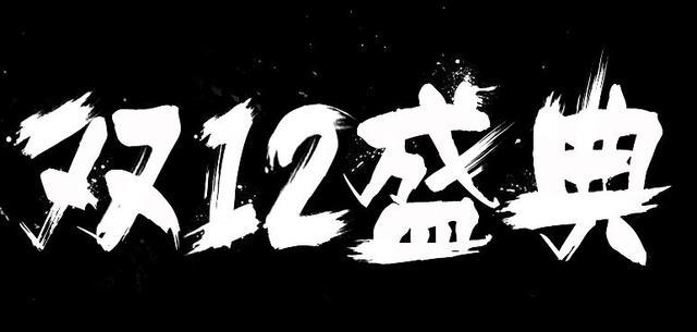 """淘宝正式亮剑!""""双十二""""正式启动,网友:狂欢12天?"""