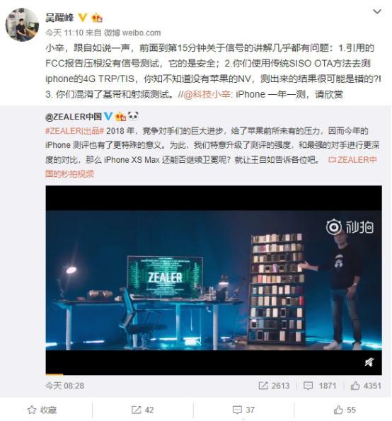ZEALER王自如发布史上最精良的iPhone XS Max评测 却惨遭专家打脸