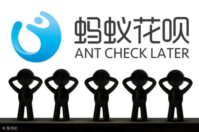 蚂蚁花呗取现和背后的利润