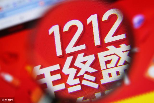 双十二重大福利速读!15亿红包,清购物车大奖,谁是淘宝锦鲤?