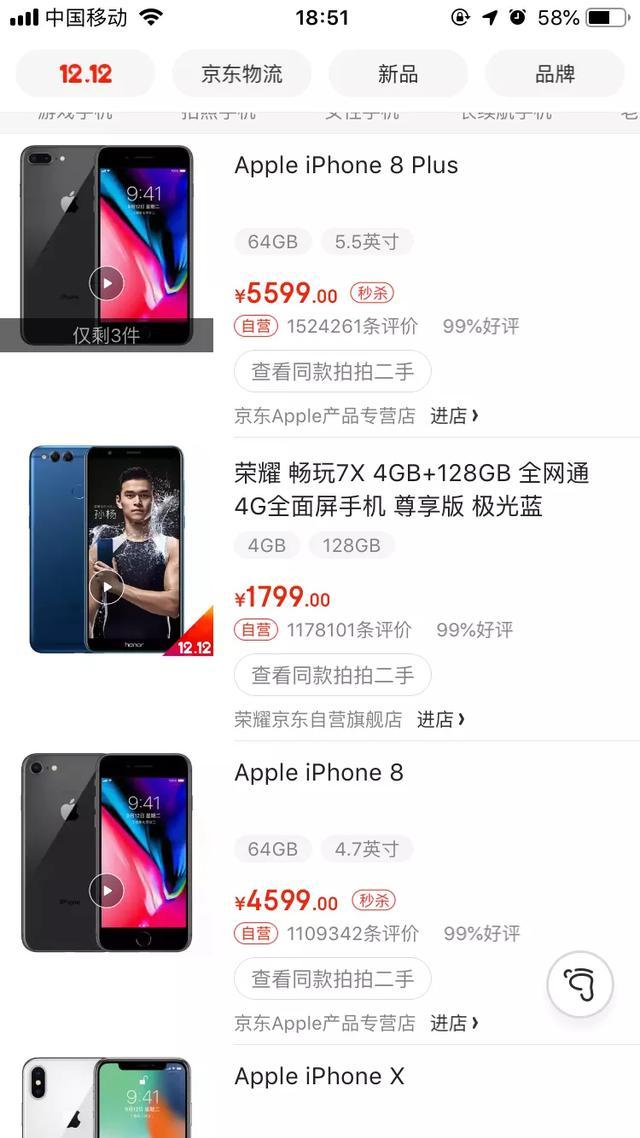 买手机为什么要上京东