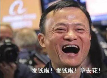 马云爸爸为什么天天发红包?