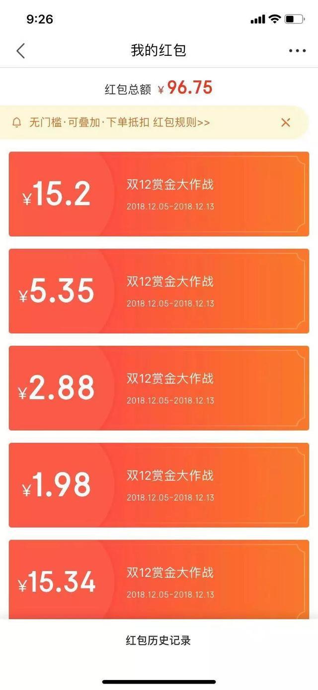 我是如何在京东双十二红包活动中实现大满贯的