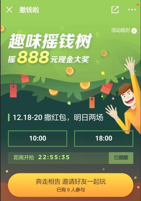 京东金融狂撒红包三天,最高888,赶快进来薅羊毛