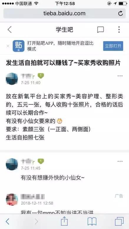 """19元可""""窥探""""35位女性海量生活照,照片买卖被冒用""""招嫖"""""""