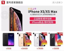 """拼多多真的""""拼""""了,超低价卖iphone这次想""""洗白""""了?"""
