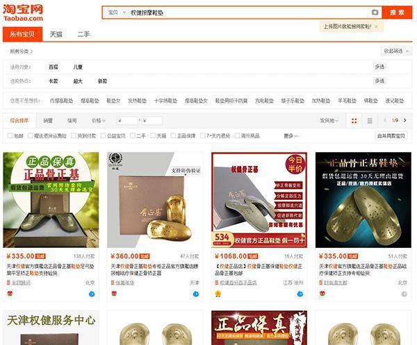 京东苏宁全线下架权健商品,淘宝仍有售,阿里称在等调查结果