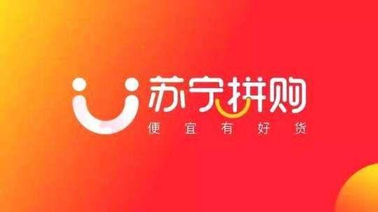 """苏宁拼购挑战拼多多,两强比""""拼""""你看好谁?"""
