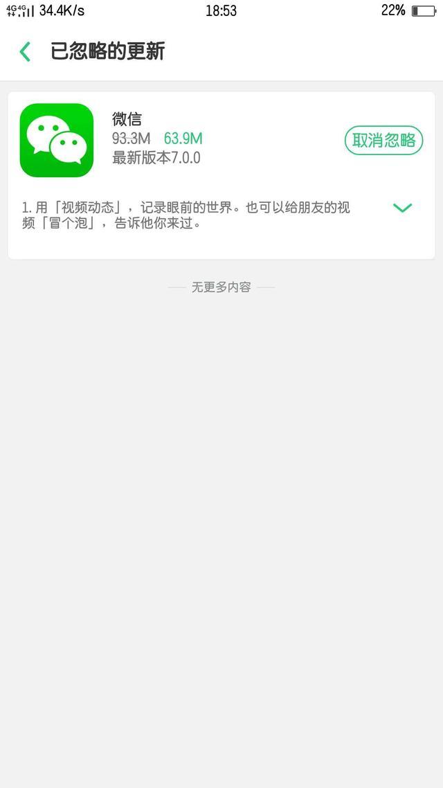 2018年的最后一天,我的安卓版微信竟然自动更新了?