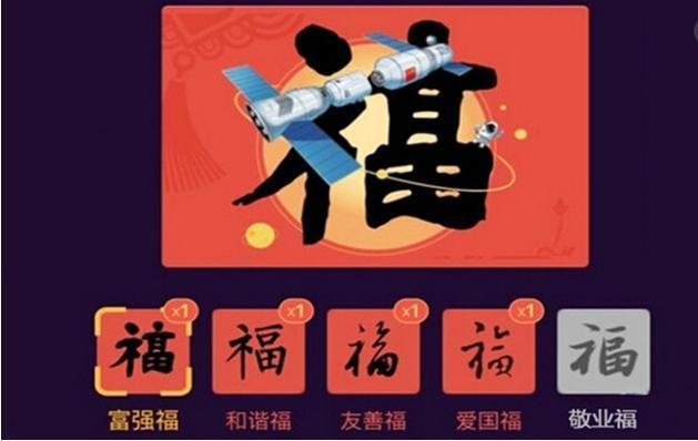 """再次被确认,支付宝""""新春集福""""活动即将上线,望相互转告!"""