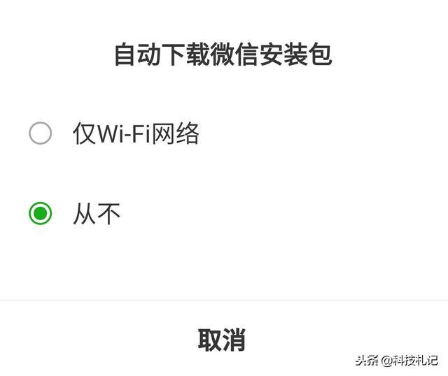 魅族用户后悔药:微信7.0用不惯,一键降级