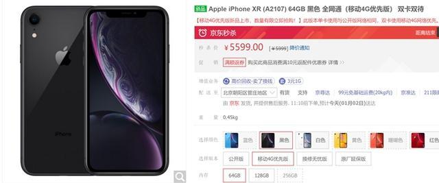 5599元!但这款 苹果iPhone XR 有猫腻,伪双卡~