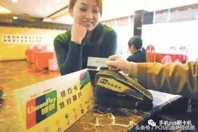 只用身份证、银行卡的个人刷卡机怎么办理?