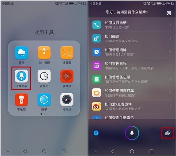 原来华为手机自带翻译功能,功能强大,不会用手机等于白买!