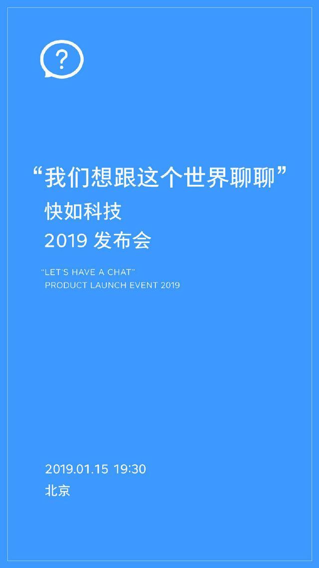 子弹短信或将迎来最大更新,罗永浩1月15日主讲