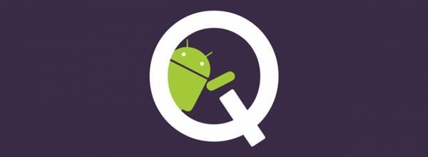 安卓10.0发布时间曝光:新特性相当扎眼!