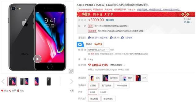 打脸来得如此之快!京东自营调价:iPhone 8 最低3999元