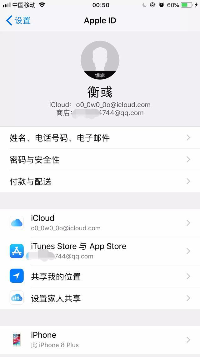 不注意苹果ID的这个问题,你可能会亲手把自己的手机锁成砖头