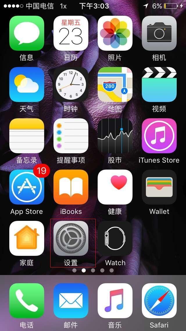 苹果手机微信不能发语音怎么回事