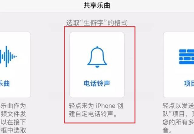 iPhone怎么在手机上换铃声?无需电脑1分钟教你给苹果手机换铃声
