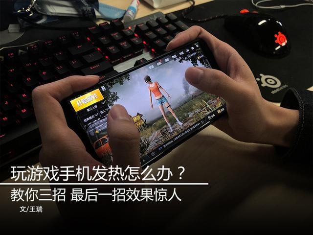 玩游戏手机发热怎么办?教你三招 最后一招效果惊人