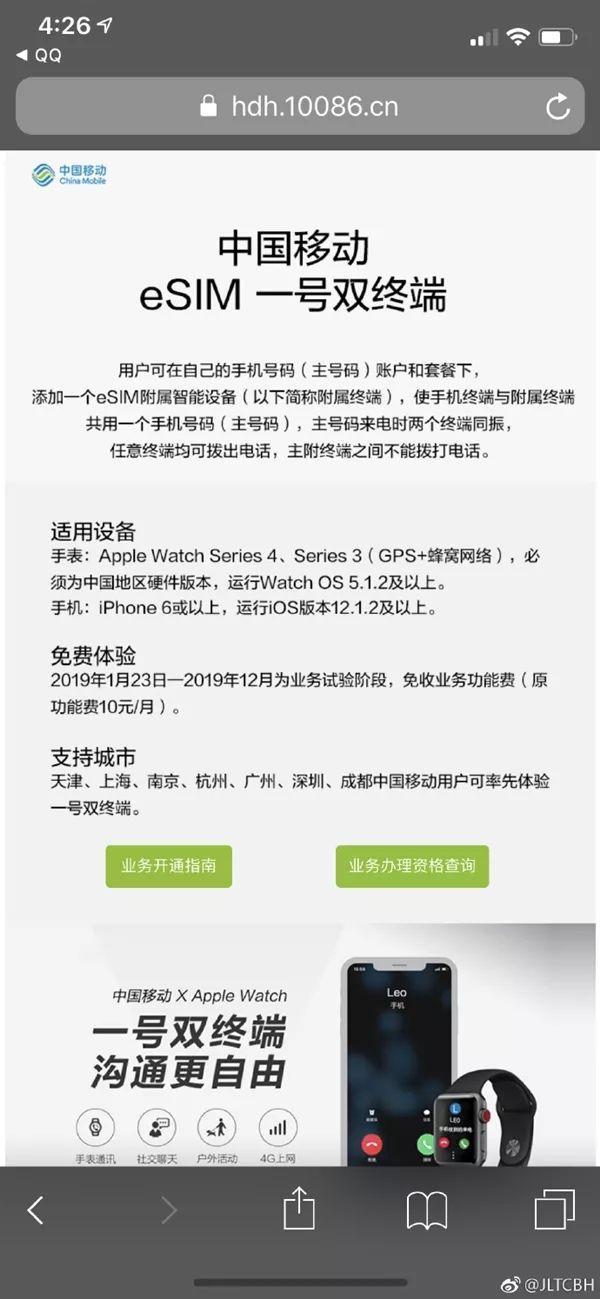 中国移动虚拟 eSIM 卡来了,这 7 个城市下周就能用