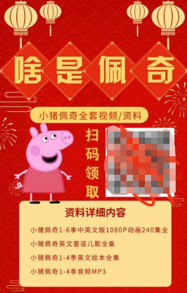 小猪佩奇刷屏,通过热点事件引流的4点思考