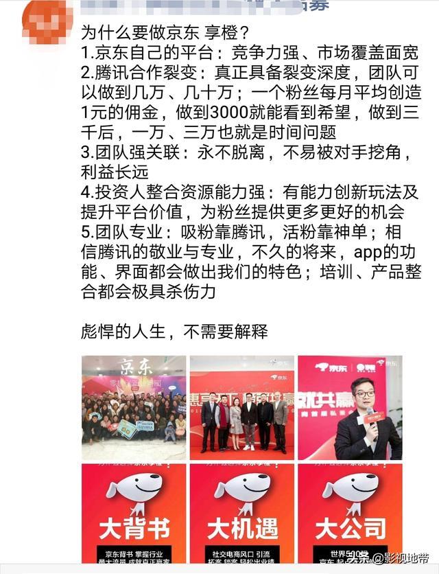 重磅:京东全面布局微信市场,正式涉足社交电商