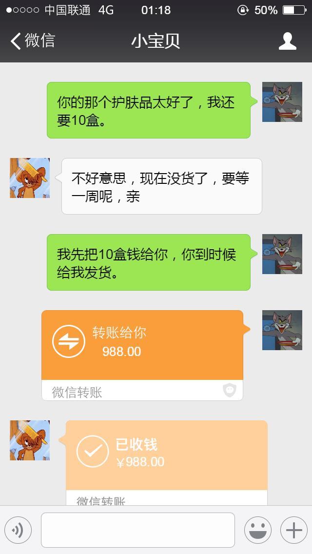 揭秘微信朋友圈假的转账的聊天记录,从此别再轻易上当!