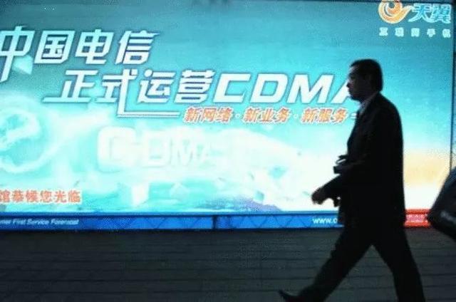 18年前的风口,小灵通UT斯达康正式落幕