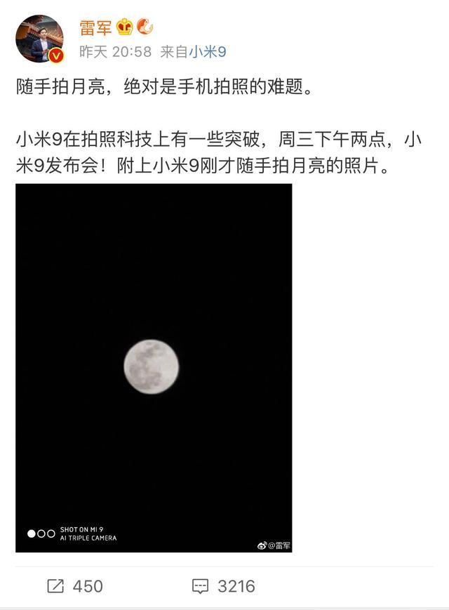 拍月亮已成手机标配???小米华为发力,苹果表示不服。