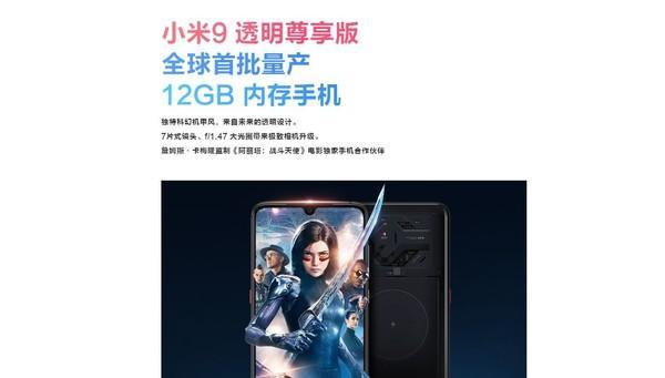 机情问答:小米9到底支不支持5G,透明版值得买吗?