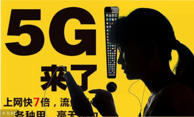 手机正式步入5G时代