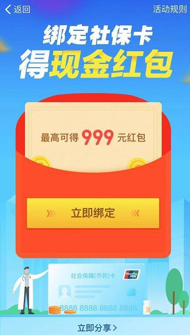 电子社保卡来了,支付宝绑定社保卡,最高能得999红包