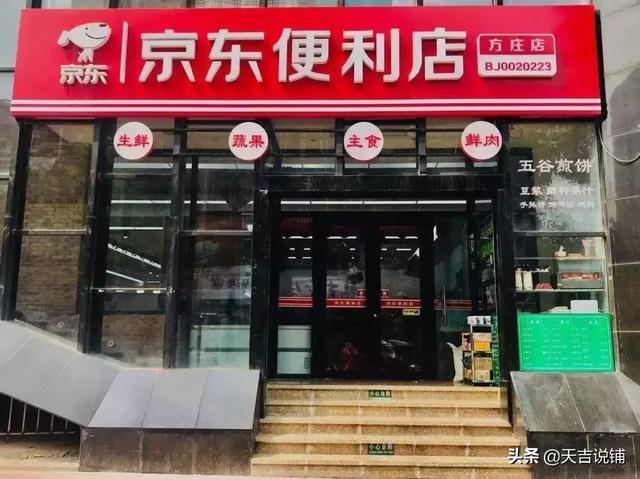 5000块钱就能加盟京东便利店,是便宜还是坑?