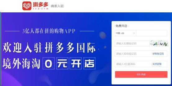 """拼多多布局跨境电商业务,如何从天猫、京东口中""""夺食""""?"""