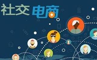 为什么企业都在搭建自己的社交电商平台?