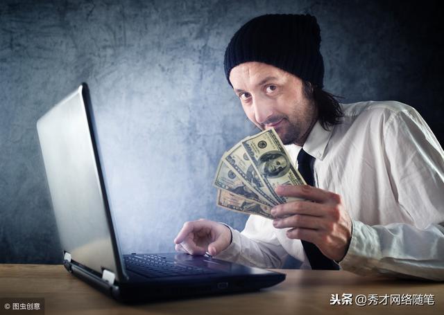 网上兼职被骗5000?网络上到底有没有靠谱兼职。秀才揭秘靠谱项目