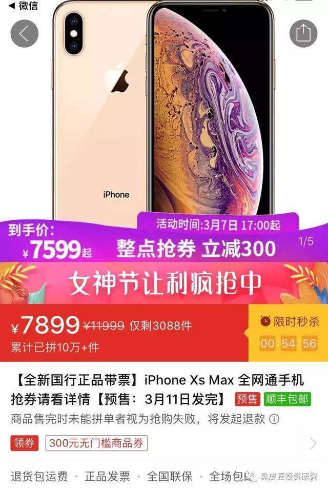 社会资讯:拼多多当面给你最便宜的iphone