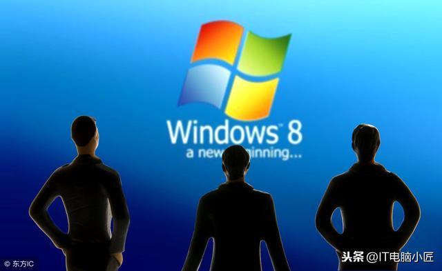 XP、win7、win8、win10该用哪个?电脑怎么选择系统?电脑小匠!